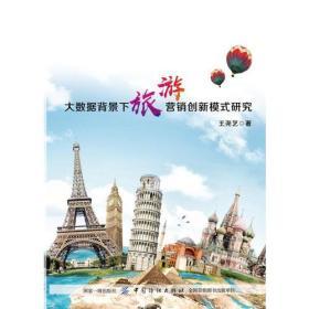 正版新书大数据背景下旅游营销创新模式研究