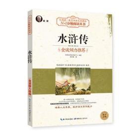 水浒传(大阅读-教育部语文新课标)