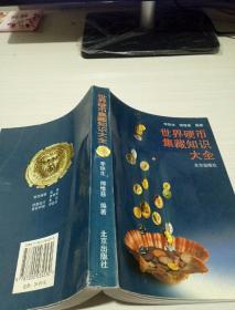 世界硬币集藏知识大全