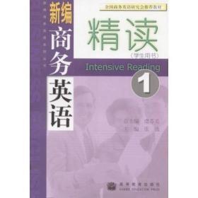新编商务英语系列丛书:新编商务英语精读1(学生用书)