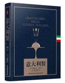 送书签cs-9787533548421-意大利餐