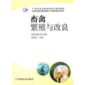 畜禽繁殖与改良