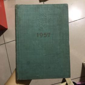 五十年代 笔记本 空白笔记本 (里面很漂亮 带名人书画多图 ).