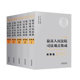 最高人民法院司法观点集成 商事卷(新编版 套装共5册)