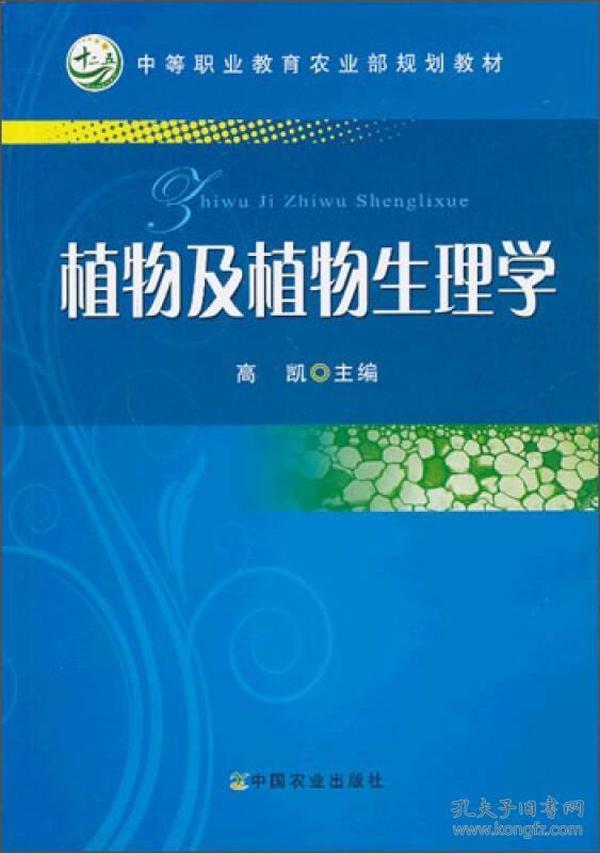 植物及植物生理学/中等职业教育农业部规划教材