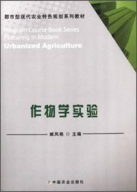 作物学实验/都市型现代农业特色规划系列教材