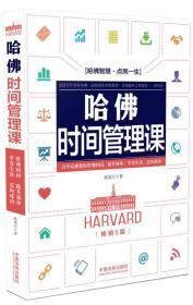 哈佛时间管理课 专著 徐宪江著 ha fo shi jian guan li ke