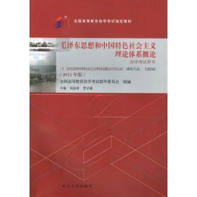 毛泽东思维和中国特点社会主义实际体系概论