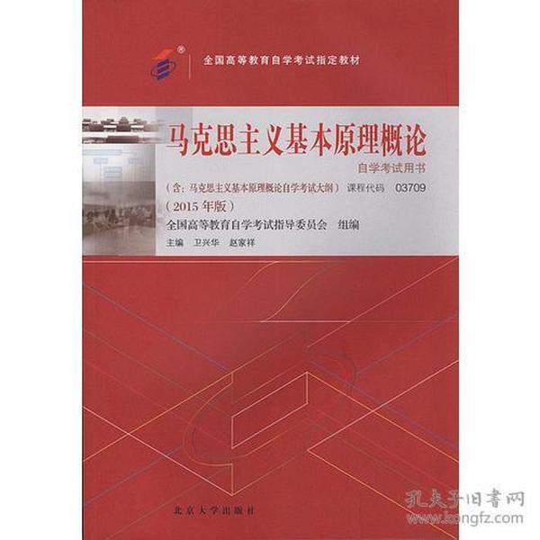 马克思主义基本原理概论自学考试用书