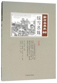 绿雪名姝(点校版)/点石斋画报