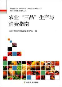 """农业""""三品""""生产与消费指南"""