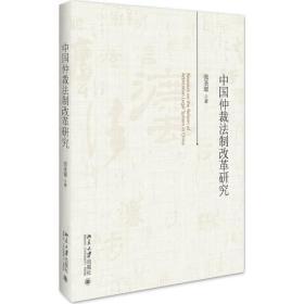 中国仲裁法制改革研究
