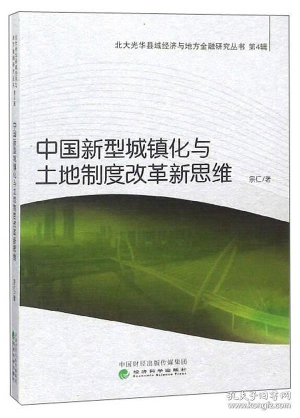 中国新型城镇化与土地制度改革新思维