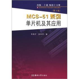 高等学校电子信息类专业精品教材:MCS-51系列单片机及其应用(第5版)