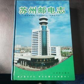 苏州邮电志