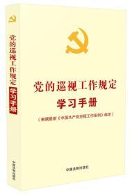 党的巡视工作规定学习手册(2017年新版)/党内法规学习手册系列