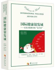 """国际健康银发城:记北京温都水城""""金手杖"""""""