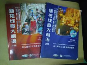 新视线意大利语初、中级.学生用书/BT(外来之家)