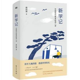 新学记:中国现代教育起源八讲  (精装)