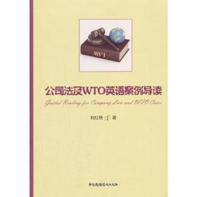 公司法及WTO英语案例导读