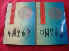连环画--中国皇帝传(上下)【库存未阅】