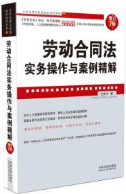 劳动合同法实务操作与案例精解(增订7版