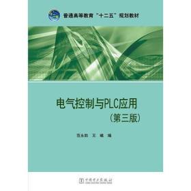 """普通高等教育""""十二五""""规划教材 电气控制与PLC应用(第三版)"""