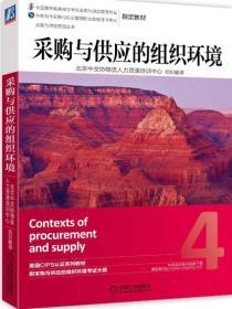 采购与供应管理丛书:采购与供应的组织环境