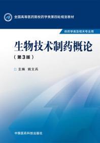 生物技术制药概论(第三版)