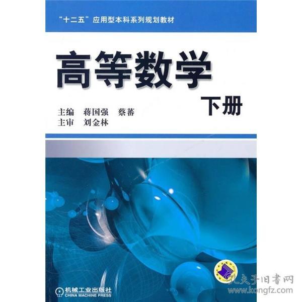 """""""十二五""""应用型本科系列规划教材:高等数学(下册)"""