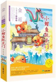 小鲤鱼跳龙门(金近永恒纪念版)/传世儿童文学名家典藏书系