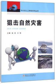 中小学人工智能系列丛书 :狙击自然灾害(2019年)