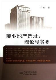 商业地产选址:理论与实务