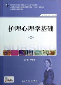 """护理心理学基础(第二版)/国家卫生和计划生育委员会""""十二五""""规划教材"""