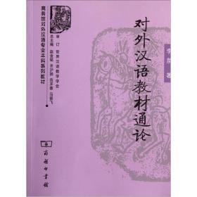 对外汉语教材通论