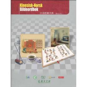 9787100069830-ha-汉语图解词典:挪威语版