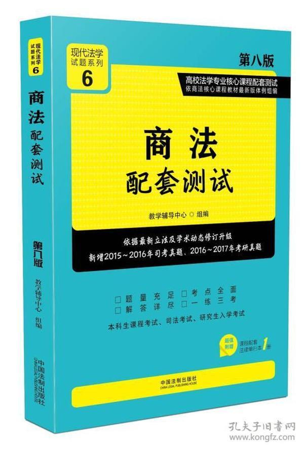商法配套测试:高校法学专业核心课程配套测试(第八版)