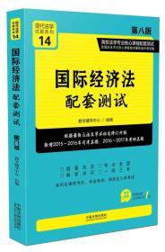 国际经济法配套测试:高校法学专业核心课程配套测试(第八版)