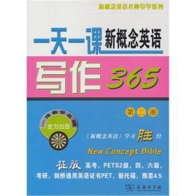 一天一课新概念英语写作365(第二册)