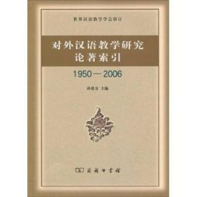 對外漢語教學研究論著索引1950-2006