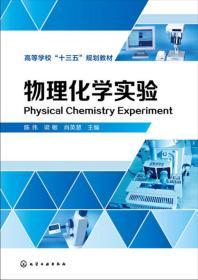 物理化学实验(陈伟)