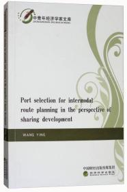 共享发展视角下的港口选择和多式联运路径规划(英文版)