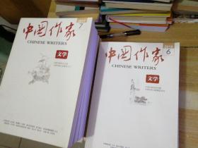 中国作家文学2018年(1.2.3.4.5.6.7.)2017年(2.3.4.5.6.7.8.9.10.11.12.)2016年(11)合售
