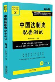 二手正版中国法制史配套测试9787509386712