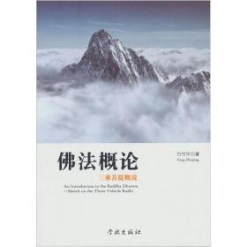 佛法概论 学林出版社 9787548603955