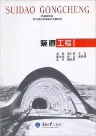 隧道工程(第4版)/21世纪高等学校本科系列教材
