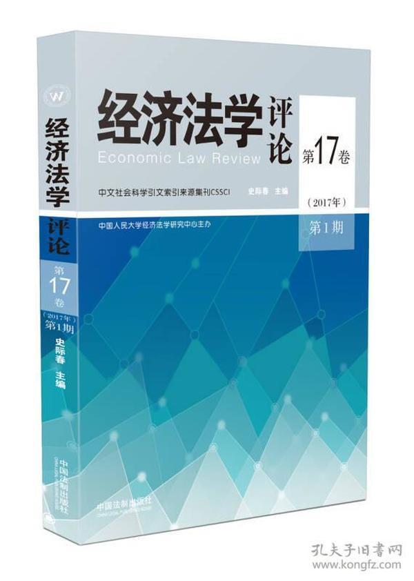 经济法学评论第17卷(2017年 第1期)