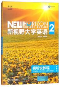 新视野大学英语视听说教程(2 第3版 智慧版 附光盘)附U卡通 9787513590228