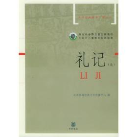 中华经典诵读工程丛书:礼记(选)