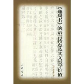 <<逸周书>>的语言特点及其文献学价值